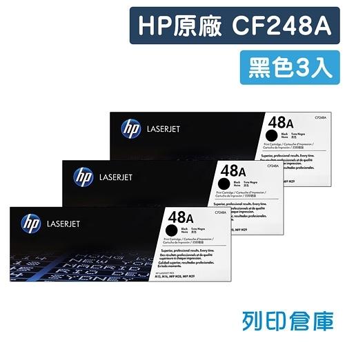 原廠碳粉匣 HP 3黑 CF248A/48A /適用 HP LaserJet Pro M15w/M28w