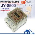 中一電工 JY-8500 電子定時器30A《120段+停電補償150小時定時開關110V/220V》適用熱水器 馬達 招牌燈