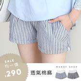 *蔓蒂小舖孕婦裝【M2816】*海洋風直條紋棉麻短褲.腰圍可調