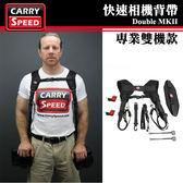 【聖佳】Double MKII Carry Speed 速必達 雙肩相機背帶 雙機 寬版 減壓背帶 快槍俠 快速 屮Y2