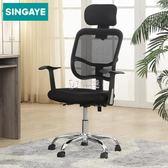 電腦椅帶頭枕家用辦公椅老板椅人體工學經理轉椅職員椅子igo   卡菲婭