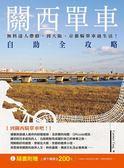關西單車自助全攻略:無料達人帶路,到大阪、京都騎單車過生活!