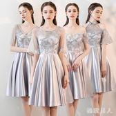 中大尺碼灰色伴娘服女2018新款韓版姐妹團伴娘服短款姐妹裙 HH3850【極致男人】