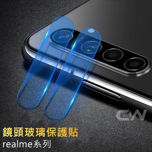 Realme鏡頭保護貼 玻璃鏡頭貼適用X3 X50 XT C3 6 6i 5 3 Pro Realme6 Realme5