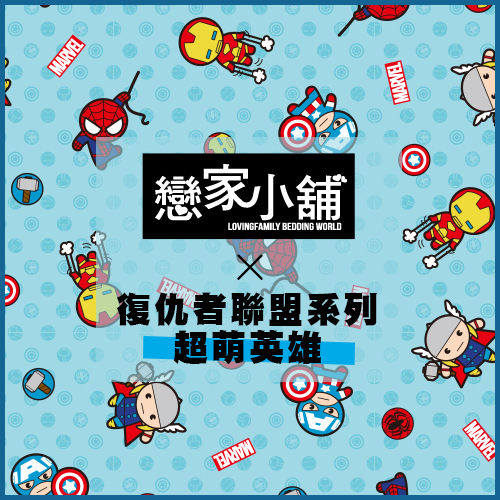 被套 / 單人【復仇者聯盟-超萌英雄】磨毛多工法處理,戀家小舖台灣製M02-ABF102