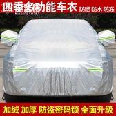 專用汽車車衣車罩防曬防雨隔熱厚通用型加厚 魔法街