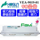 【fami】豪山 排油煙機 隱藏式 VEA 9019-01 (90CM)排油煙機