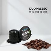 【iNNOHOME】Duopresso 適用隨行膠囊10入組