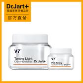 【期間限定】Dr.Jart+V7維他命超肌光鑽白霜50ML+校色霜15ML (買大送小)