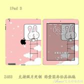 訂製ipad2 3 4彩膜全身貼磨砂卡通前後邊貼紙創意後背彩貼保護膜  艾美時尚衣櫥