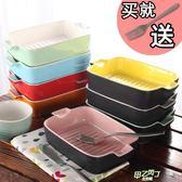 長方形陶瓷烤碗雙耳焗飯盤 碗芝千層面烘焙烤盤烤箱新年鉅惠