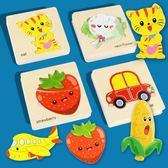 寶寶益智類立體拼圖 1-2-3周歲幼兒童男女孩早教智力開發大腦玩具