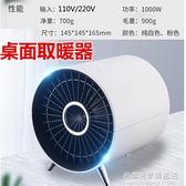 冷暖兩用桌面辦公電暖風機風扇室內小型加熱取暖神器學生110V220 名購新品