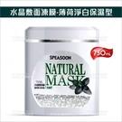婓妮斯 SPA水晶敷面凍膜薄荷-750g[66865]淨白保濕型/敷面膜