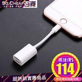 雙Lightning轉接線 iPhone 7 必備 Lightning 接口 轉接頭 轉接器 充電孔