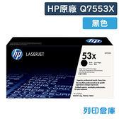 原廠碳粉匣 HP 黑色 Q7553X / Q7553 / 7553X / 53X /適用 HP LaserJet P2010/P2015/2014系列/M2727mfp