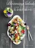 (二手書)花朵盛開罐沙拉!從花園到餐桌,讓人Wow的40道輕沙拉與花料理