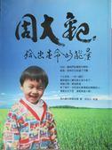 【書寶二手書T1/勵志_XAH】周大觀-給出生命的能量_周大觀文教基金會