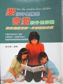 【書寶二手書T6/親子_OIG】愛孩子是情感會愛孩子是智慧_陳淑華