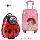 兒童拉桿箱卡通寶貝休閒行李旅游旅行韓版卡通16--18寸登機小拖箱 卡布奇諾igo