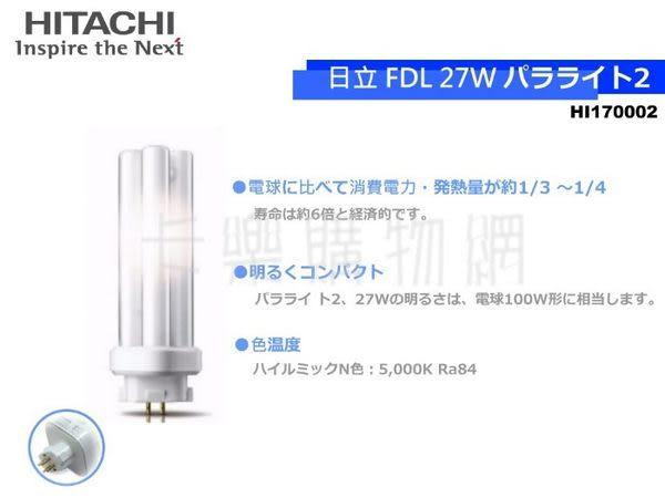 HITACHI 日立 FDL 27W / EX-D 白光 田字型 BB燈管  HI170003