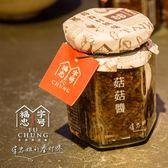 福忠字號 菇菇醬 180g/罐 (購潮8)