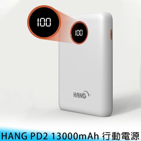 【妃航】小巧/便攜 HANG PD2 13000mAh PD+QC 快充 斜紋 智能 數顯 行動電源/移動電源