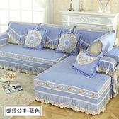 沙發罩 歐式四季沙發墊布藝防滑簡約現代通用沙發套罩巾全包全蓋坐墊客廳 米蘭街頭