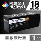 【台灣榮工】For CF294A/94A 黑色相容填充碳粉匣 適用於 HP CLJ Por M148dw/M148fdw 印表機