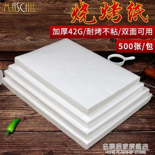麥思琪燒烤紙 烤肉吸油紙食物專用 烤箱紙烤盤紙烘焙耐高溫長方形 NMS名購新品