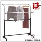 【水晶晶家具/傢俱首選】CX0946-15 Y字型6呎雙管衣架~~DIY商品請自行組裝