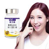 (即期良品)OZMD歐力婕 專利CoQ10(50顆/瓶)-2020/3/27