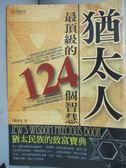 【書寶二手書T1/勵志_OAS】猶太人最頂級的124個智慧_胡雯雯