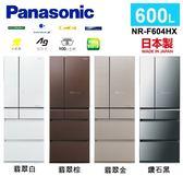 【佳麗寶】-留言享加碼折扣(Panasonic國際牌)600L六門日本進口玻璃面變頻冰箱【NR-F604HX】
