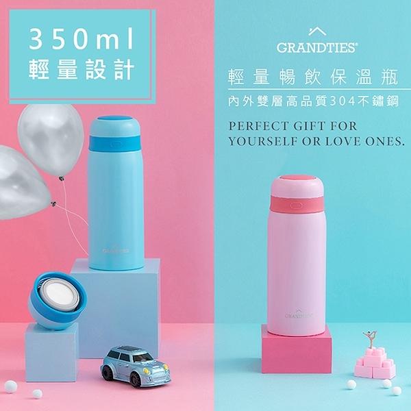 美國【GrandTies】大口徑350ML真空不鏽鋼保溫瓶/保溫杯(天空藍/櫻花粉)任選保冷/保溫