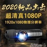 投影機 新款轟天炮超高清1080P無線wifi家用辦公教學電腦手機白天投影儀 mks小宅女