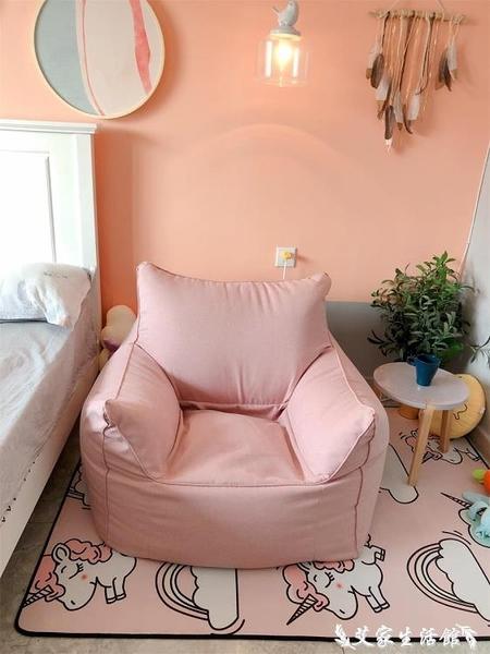 懶人沙發 懶人沙發豆袋榻榻米地上單人臥室陽臺房間躺椅小型可愛凳子網紅迷 艾家 LX