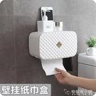 優思居 免打孔衛生間手紙盒 家用廁所衛生...