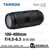 騰龍 TAMRON 100-400mm F4.5-6.3 Di VC USD (A035) 輕巧超望遠變焦鏡頭【公司貨】*10月份活動 回函贈好禮