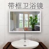 貼墻鏡子壁掛衛浴鏡簡約衛生間鏡子免打孔鏡子貼墻浴室鏡子自粘 萬聖節鉅惠
