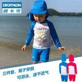 迪卡儂兒童泳衣男女童泳衣寶寶泳衣分體防曬套裝帶帽彈性親膚SBT