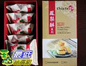 [7玉山最低比價網] 佳德糕餅 原味鳳梨酥禮盒(6入) x 2 盒