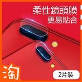 鏡頭膜|蘋果 iPhone 7 Plus i8 Plus SE2 鏡頭貼 防刮 防摩擦 保護手機鏡頭 四入 高清透明 保護貼