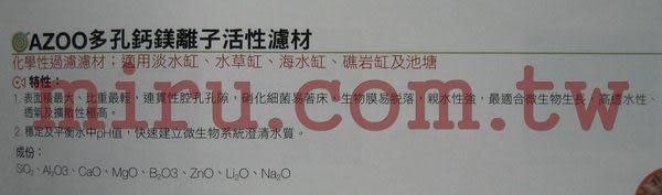 【西高地水族坊】AZOO活性濾材 多孔鈣鎂離子3kg裝(大顆)