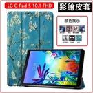 彩繪卡斯特 LG G Pad 5 10.1 FHD 平板皮套 防摔 支架 超薄三折 插畫皮套 全包邊 保護套