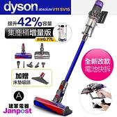 2020新機 Dyson 戴森 V11 SV15 torque absolute 無線手持吸塵器 電池快拆 集塵桶加大