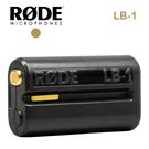 【EC數位】 RODE LB-1 原廠專用電池 指向性 麥克風 LB1 充電鋰電池 TX-M2 VideoMic Pro