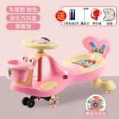 扭扭車 兒童扭扭車萬向輪1-3歲寶寶男女孩防側翻大人可坐搖擺滑行溜溜車 果果生活館
