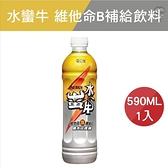 飲料 補給飲料 保力達 水蠻牛 維他命B補給飲料 590ml TW473-18