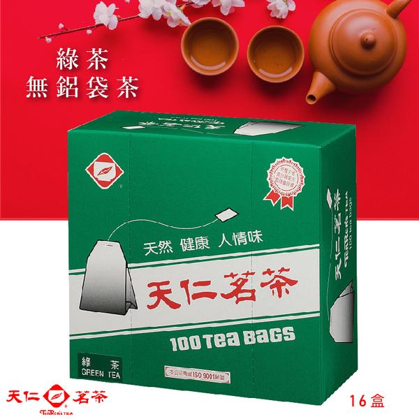 【天仁茗茶】綠茶無鋁袋茶(100入裸包/盒*16盒/箱) 茶包 茶袋